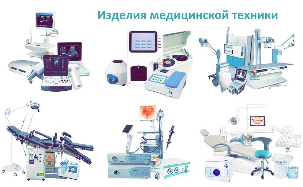 Изделия медицинской техники