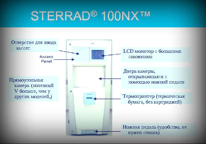 STERRAD 100 NX