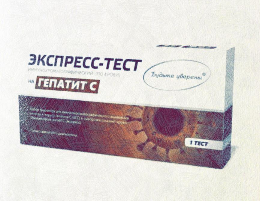 Тесты на гепатит С
