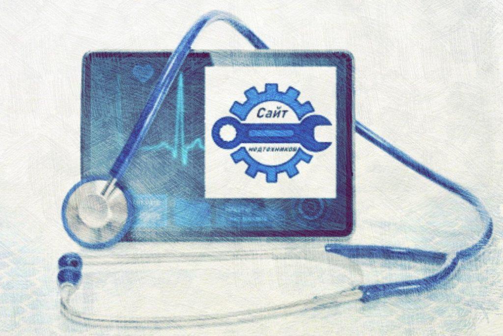сайт для медтехников