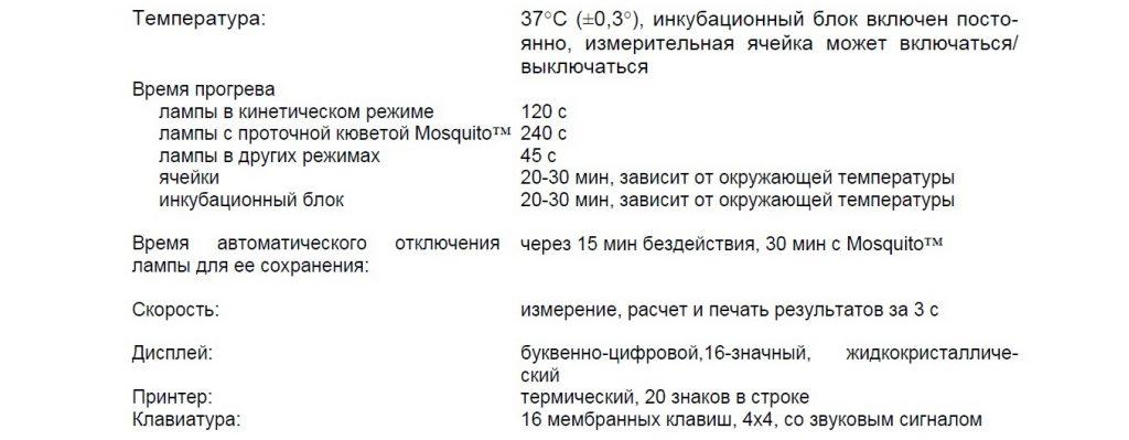 характеристики 2