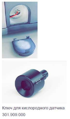 датчик кислорода bellavista 950