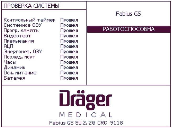 Самодиагностика Drager Fabius Tiro